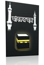 al_hajjul_mabrur - মাবরুর হজ - মুহাম্মদ বিন জামীল যাইনু [www.islamerpath.wordpress.com]