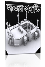astedad_lil_hajj - হজের প্রস্তুতি - মুহাম্মদ শামসুল হক সিদ্দিক [www.islamerpath.wordpress.com]