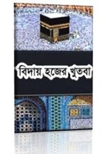 biday_hajj_er_khutba - বিদায় হজের খুতবা কিছু আলোকপাত - আলী হাসান তৈয়ব [www.islamerpath.wordpress.com]