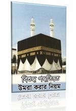 bishuddho_poddhotite_umrah_korar_niom - বিশুদ্ধ পদ্ধতিতে উমরা করার নিয়ম - আবু বকর মুহাম্মাদ যাকারিয়া [www.islamerpath.wordpress.com]