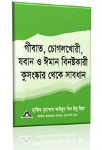 গীবাত, চোগলখোরী, যবান ও ঈমান বিনষ্টকারী - Gibat, Chogol Khor (www.islamerpath.wordpress.com)