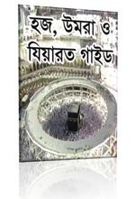 hajj guide - হজ, উমরা ও যিয়ারত গাইড - গবেষণাঃ ড. মনজুরে এলাহী [www.islamerpath.wordpress.com]