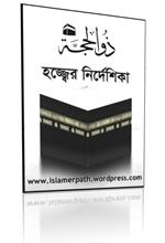 Hajj Guide - হজ্জ্বের নির্দেশিকা - সংকলনেঃ ইসলামের পথ [www.islamerpath.wordpress.com]