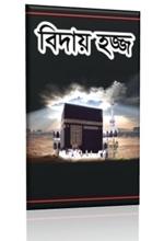 hajjatul_beda - বিদায় হজ্জ - আল্লামা আবুল হাসান আলী নদভী রহ. [www.islamerpath.wordpress.com]
