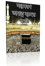 Tamattu haj - সংক্ষেপে তামাত্তু হজ্জের পদ্ধতি - আব্দুল হামীদ ফাইযী [www.islamerpath.wordpress.com]