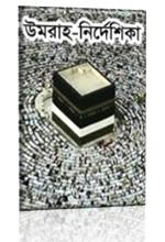 Umrah-Nirdeshika - উমরাহ-নির্দেশিকা - আব্দুল হামীদ আল ফাইযী [www.islamerpath.wordpress.com]