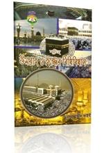 Umrah O Hajjer Bidhi-Bidhan - উমরাহ ও হজ্জের বিধি-বিধান - আব্দুল হামীদ ফাইযী [www.islamerpath.wordpress.com]