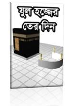 Zulhajjer 13 Din - যুল হজ্জের তের দিন - আব্দুল হামীদ ফাইযী [www.islamerpath.wordpress.com]