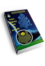 Allahr Namaboli - Faidi - www.islamerpath.wordpress.com - www.abdulhamid-alfaidi-almadani.com