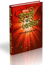 প্রশ্নোত্তরে কুরবানী - Qurbani Q&A - ড. নূরুল ইসলাম - Dr. Nurul Islam [www.islamerpath.wordpress.com]