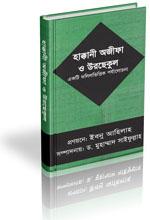Hakkani Ozifa - হাক্কানী অজীফা Ahilah & dr. Saifullah আহিলাহ ও ড. সাইফুল্লাহ [www.islamerpath.wordpress.com]