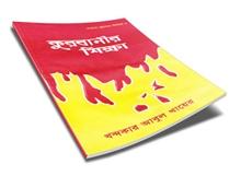 Qurbani Sikkha - [www.islamerpath.wordpress.com]