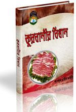 Qurbanir Bidhan - কুরবানীর বিধান - Faizi - ফাইযী [www.islamerpath.wordpress.com]
