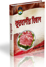 Qurbanir Bidhan - কুরবানীর বিধান - Faizi - ফাইযী [www.islamerpath.wordpress.com]