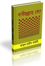 Zabihullah ke - যাবীহুল্লাহ কে - Faizi - ফাইযী [www.islamerpath.wordpress.com]