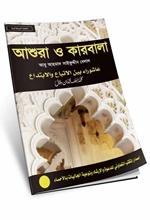 ashura-blog [www.islamerpath.wordpress.com]