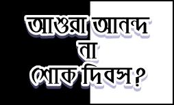 আশুরা আনন্দ না শোক দিবস [www.islamerpath.wordpress.com]