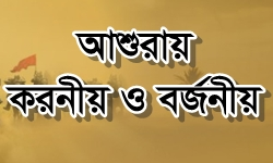 আশুরা করনীয় ও বর্জনীয় - www.islamerpath.wordpress.com