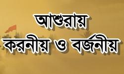 আশুরা করনীয় ও বর্জনীয় - www.islamerpath.wordpress.com