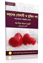 নফসের গোলামী ও মুক্তিার উপায় - Saifuddin Balal [www.islamerpath.wordpress.com]