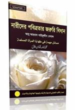 নারীদের পবিত্রার জরুরি বিধান - Saifuddin Balal [www.islamerpath.wordpress.com]