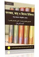 বদনজর, জাদু ও জিনের চিকিৎসা - Saifuddin Balal [www.islamerpath.wordpress.com]