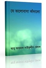 Je Valobasha Kadalo - Saifuddin Balal [www.islamerpath.wordpress.com]
