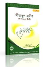 Seeratul Habib - Saifuddin Balal [www.islamerpath.wordpress.com]