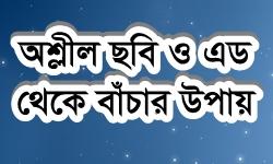 অশ্লীল ছবি ও এড থেকে বাঁচার উপায় - www.islamerpath.wordpress.com