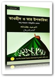 At-Tawheed wa Fazailuh - Saifuddin Balal [www.islamerpath.wrodpress.com]