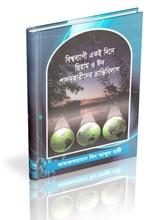 Ramadan er chad dakher Vranti bilash [www.islamerpath.wordpress.com]