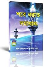 শবে বরাত সমাধান লেখক: শাইখ আকরামুজ্জামান বিন আব্দুস সালাম