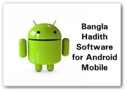 Bangla Hadith apk [www.islamerpath.wordpress.com]