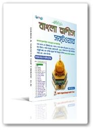 Bangla Hadith Software [www.islamerpath.wordpress.com] 150-220