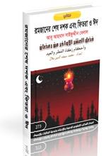 Ramadan150-220 [www.islamerpath.wordpress.com]