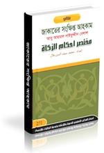 zakat150-220 [www.islamerpath.wordpress.com]