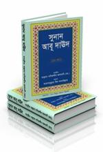 Abu Dawud Full [www.islamerpath.wordpress.com]
