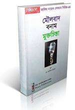 Fundamentalism-and-Freedom-of-Expression-by-Zakir-Naik-Bangla [www.islamerpath.wordpress.com]