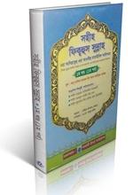 Sahih-Fiqhus-Sunnah [www.islamerpath.wordpress.com]