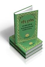Sohih Muslim 1st - 6th Part [www.islamerpath.wordpress.com]