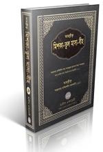 Tahkik Mishkhatul-Masabih [www.islamerpath.wordpress.com]