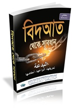 Bidat Theke Sabdhan [www.islamerpath.wordpress.com] m