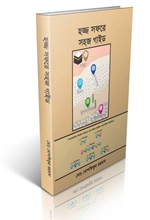easy-hajj-guide-bangla [www.islamerpath.wordpress.com]