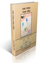 easy-hajj-guide-bangla [www.islamerpath.wordpress.com]