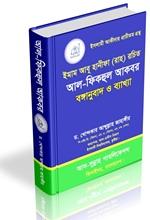 Fiqhul Akbar - Dr. Abdullah Jahangir [www.islamerpath.wordpress.com]