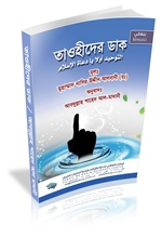 Tawhider Dak [www.islamerpath.wordpress.com] m