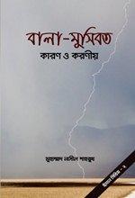 Bala-Musibat---Karon-o-Koronio-(islamerpath.wordpress.com)