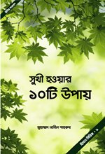 Shukhi-(www.islamerpath.wordpress.com)