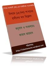 Tahkik Shaban islamerpath web