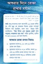 bn_ashurar_din_roza_rakhar_morjada islamerpath web